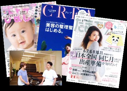 様々な雑誌の表紙